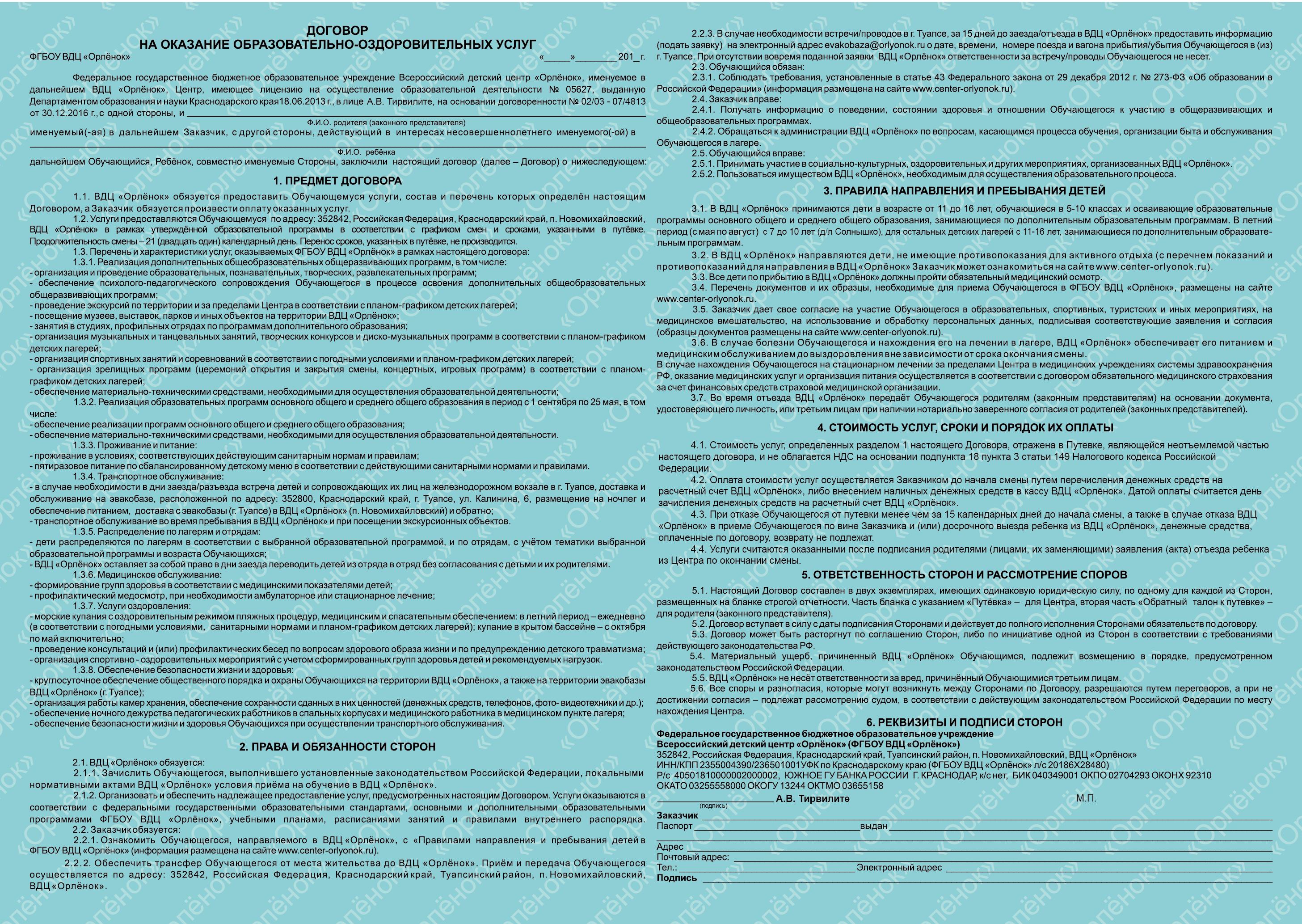 медицинская справка ф-133/о киев